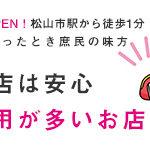 松山市女性の利用者が多い質屋、ブランド品買取、貴金属、金、時計買取り、質入れ | 相談無料 査定無料 |