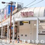 松山市矢野質店は松山市駅から徒歩1分