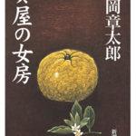 質屋の女房 安岡章太郎/著