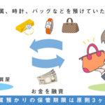 【質屋さんの2つの利用方法】品物を預ける、品物を買い取る