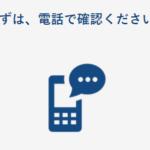 まずは電話でご相談下さい。