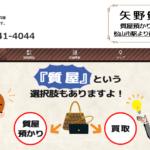 矢野質店iタウンページOPENしました。