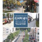 「歩いて暮らせるまち松山」の新たなシンボルロード花園町通りリニューアル