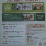 9月の「お城下マルシェ 花園」のテーマは、「花園町リニューアル1周年感謝祭