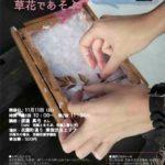 【11/11開催「大洲和紙と草花であそぶ」募集スタート】