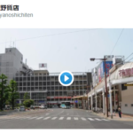矢野質店 動画で紹介!